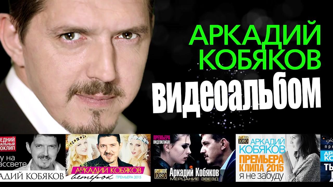 Кобяков аркадий все песни скачать через торент.