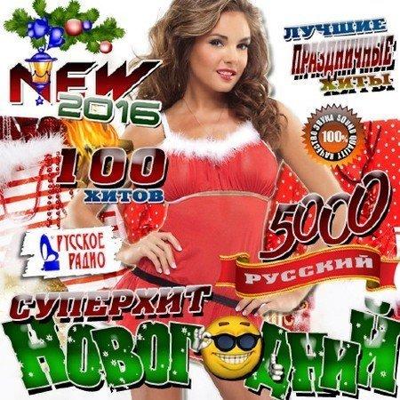 VA - Новогодний супер хит. Русский (2016)