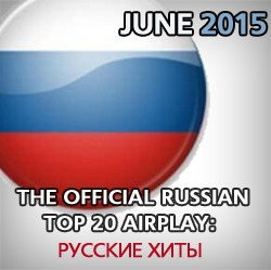 The Official Russian Airplay Top 20. Июнь 2015.