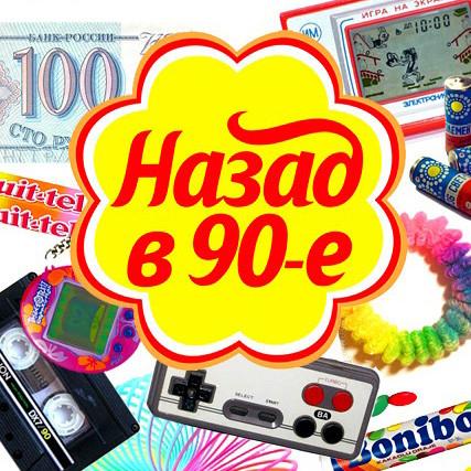 Русские Хиты 90-ых