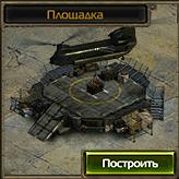 Game Конфликт