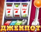 Джекпот - игровые автоматы
