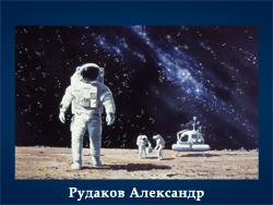 5107871_Rydakov_Aleksandr